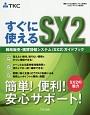 すぐに使えるSX2 戦略販売・購買情報システム(SX2)ガイドブック