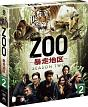ZOO-暴走地区- シーズン2 <トク選BOX>