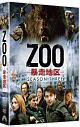 ZOO-暴走地区- シーズン3 DVD-BOX