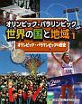 オリンピック・パラリンピックで知る 世界の国と地域 オリンピック・パラリンピックの歴史 (1)