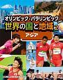 オリンピック・パラリンピックで知る 世界の国と地域 アジア (2)