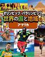 オリンピック・パラリンピックで知る 世界の国と地域 アフリカ (6)