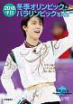 平昌冬季オリンピック・パラリンピック写真集<永久保存版> 2018