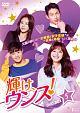 輝け、ウンス! DVD-BOX5