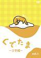 ぐでたま ~日常編~ Vol.1
