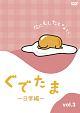 ぐでたま ~日常編~ Vol.3