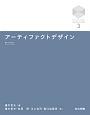 アーティファクトデザイン 京都大学デザインスクールテキストシリーズ3