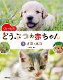 くらべよう! どうぶつの赤ちゃん イヌ・ネコ (7)