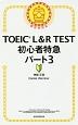 TOEIC L&R TEST 初心者特急 パート3 TOEIC TEST 特急シリーズ