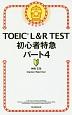 TOEIC L&R TEST 初心者特急 パート4 TOEIC TEST 特急シリーズ