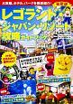 レゴランド・ジャパン・リゾート攻略ガイドブック<最新版>