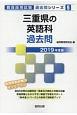 三重県の英語科 過去問 教員採用試験過去問シリーズ 2019