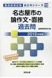 名古屋市の論作文・面接 過去問 教員採用試験過去問シリーズ 2019
