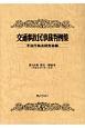 交通事故民事裁判例集 索引・解説号 (48)