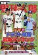 別冊 野球太郎 2018春 ドラフト候補最新ランキング