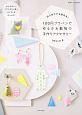100円プラバンでゆるかわ動物の手作りアクセサリー 大人かわいい「すりガラス風」テイストがおしゃれ!!