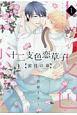 十二支-えと-色恋草子〜蜜月の章〜(1)