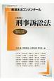 新基本法コンメンタール 刑事訴訟法<第3版>