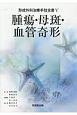 腫瘍・母斑・血管奇形 形成外科治療手技全書5