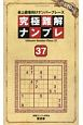 究極難解ナンプレ 最上級者向けナンバープレース(37)