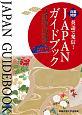 英語で発信!JAPANガイドブック