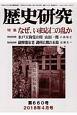 歴史研究 2018.4 特集:なぜ、いま応仁の乱か (660)