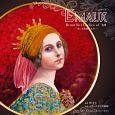 エマーユ-美しき貴婦人たち-