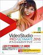 Corel VideoStudio PRO/ULTIMATE 2018 オフィシャルガイドブック
