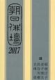 朝日俳壇 2017