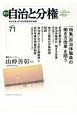 季刊 自治と分権 (71)