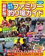 関東周辺ファミリー釣り場ガイド<最新版>