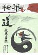 和華 特集:道 留学生創刊日中文化交流誌(17)