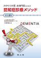 かかりつけ医・非専門医のための 認知症診療メソッド<改訂2版>