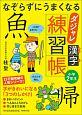 なぞらずにうまくなる ダジャレ漢字練習帳 小学2年生