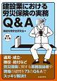 建設業における労災保険の実務Q&A<改訂第2版>