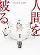 人間を被る(完全生産限定盤)(DVD付)