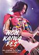 のん、KAIWA フェス Vol.1 ~音楽があれば会話ができる!~