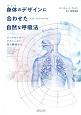 身体のデザインに合わせた自然な呼吸法 アレクサンダー・テクニークで息を調律する