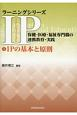ラーニングシリーズ IP-インタープロフェッショナル- IPの基本と原則 保健・医療・福祉専門職の連携教育・実践(1)