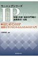 ラーニングシリーズ IP-インタープロフェッショナル- はじめてのIP 連携を学びはじめる人のためのIP入門 保健・医療・福祉専門職の連携教育・実践(3)