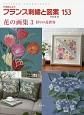 フランス刺繍と図案 花の画集3 彩りの花世界 戸塚刺しゅう(153)