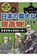 歴史と人物でたどる日本の偉大な建造物!ドラマチックストーリー 全5巻セット