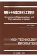 有機分子触媒の開発と工業利用 ファインケミカルシリーズ