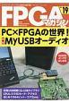 FPGAマガジン 特集:PC×FPGAの世界!MyUSBオーディオ ハイエンド・ディジタル技術の専門誌(19)