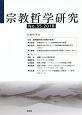 宗教哲学研究 特集:脳神経科学と宗教の未来 (35)