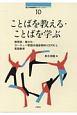 ことばを教える・ことばを学ぶ 南山大学地域研究センター共同研究シリーズ 複言語・複文化・ヨーロッパ言語共通参照枠