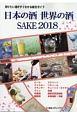 SAKE 2018 日本の酒・世界の酒 知りたい酒がすぐわかる総合ガイ
