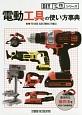 電動工具の使い方事典 DIY工作シリーズ