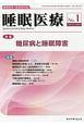 睡眠医療 12-1 特集:糖尿病と睡眠障害 睡眠医学・医療専門誌