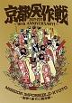 京都大作戦2007-2017 10th ANNIVERSARY!~心ゆくまでご覧な祭~(Tシャツ:XXL)